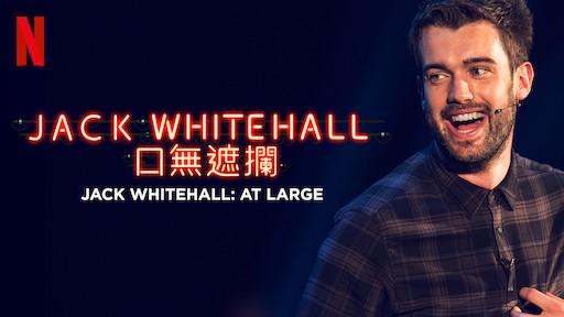 Jack Whitehall:口無遮攔